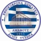 logo amathou ag toihwna (2) (640x640) (150x150)